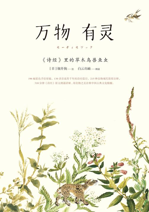 万物有灵:《诗经》里的草木鸟兽鱼虫