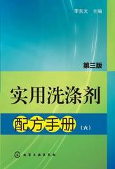 实用洗涤剂配方手册(六)(第三版)