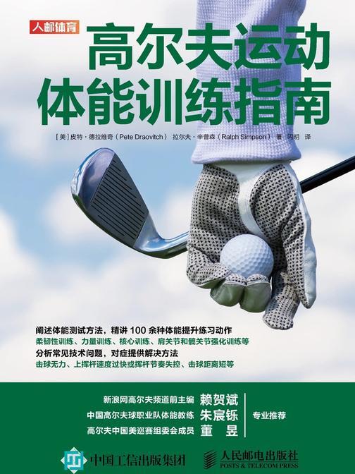 高尔夫运动体能训练指南