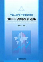 中国人民银行营业管理部2009年调研报告选编(仅适用PC阅读)