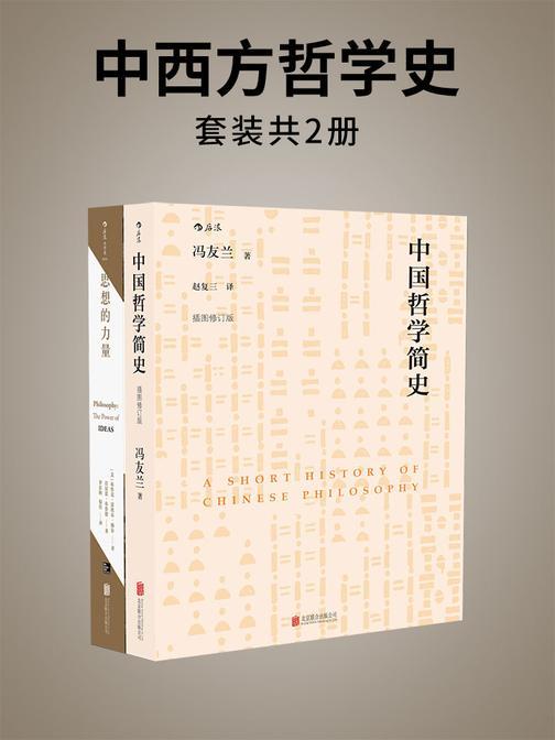 中西方哲学史(纵览中西方古今哲学,各流派之间的思想碰撞。《中国哲学简史》《思想的力量》套装2册)