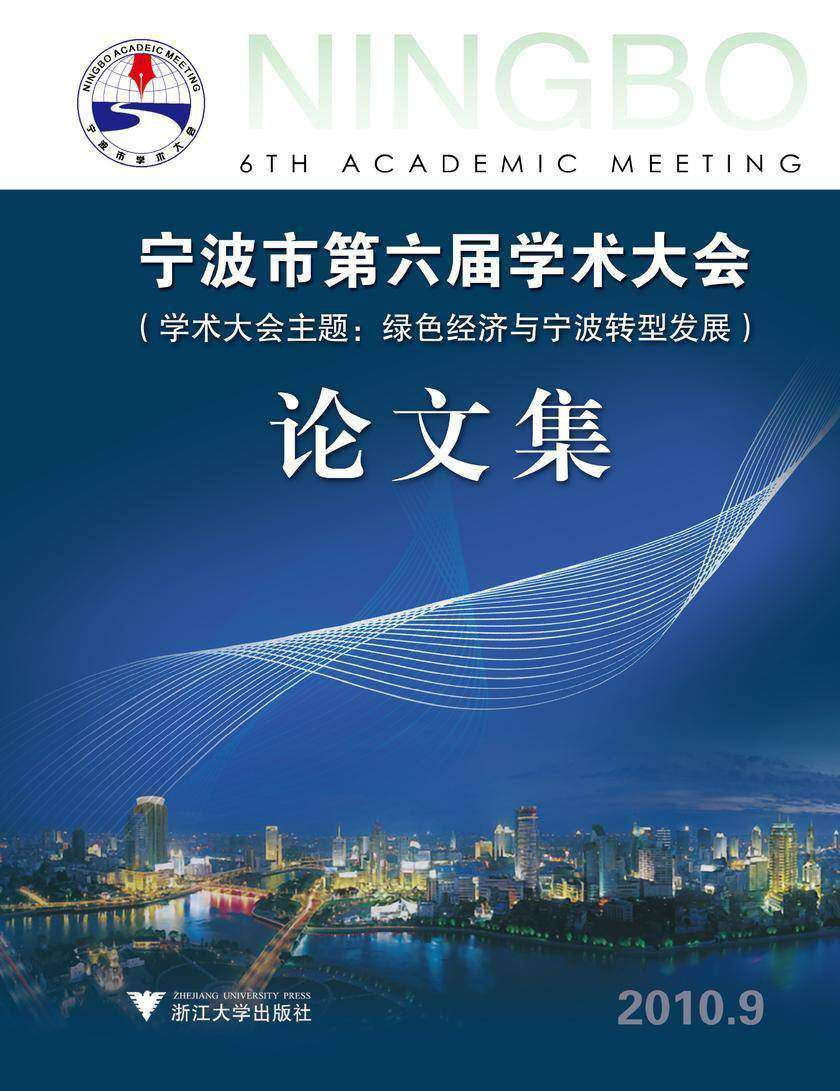 宁波市第六届学术大会论文集
