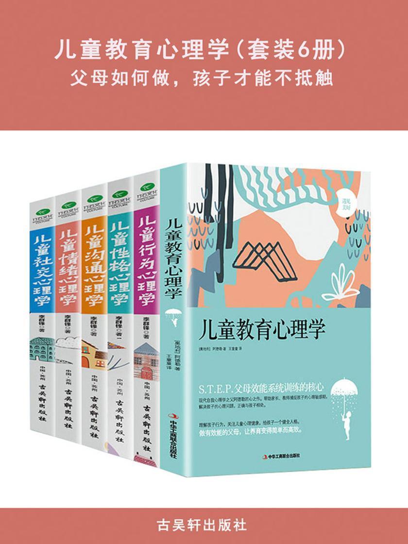 儿童教育心理学(套装6册):父母的育儿书籍