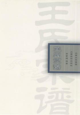 王氏宗谱(仅适用PC阅读)