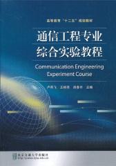通信工程专业综合实验教程(仅适用PC阅读)
