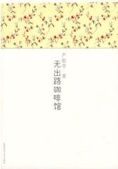 严歌苓作品集3:无出路咖啡馆(试读本)