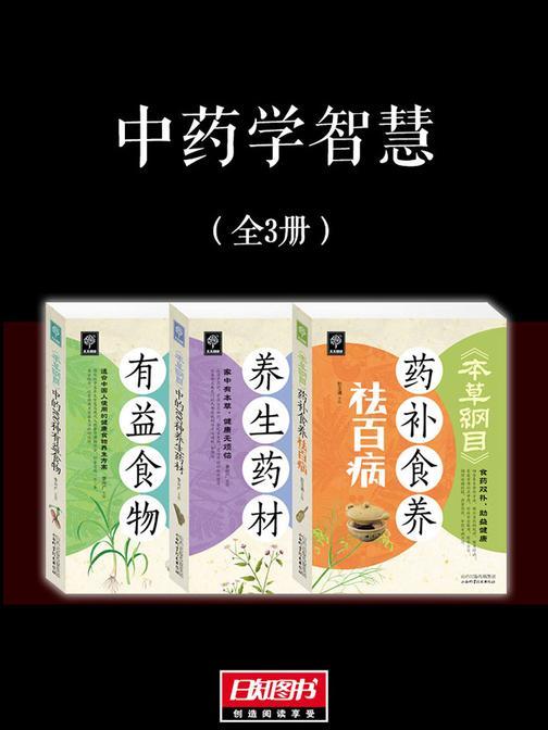 中药学智慧(套装全3册)