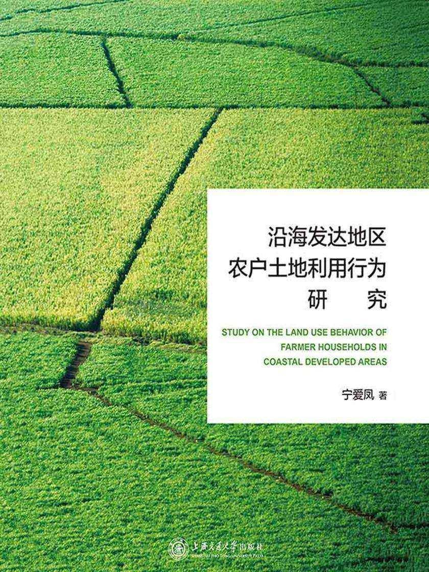 沿海发达地区农户土地利用行为研究