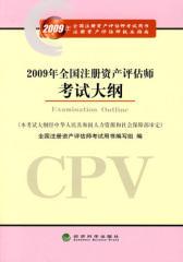 2010年全国注册资产评估师考试大纲