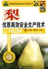 梨优质高效安全生产技术