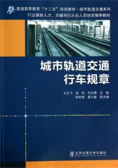 城市轨道交通行车规章(仅适用PC阅读)