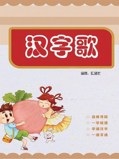 汉字歌二年级(上)