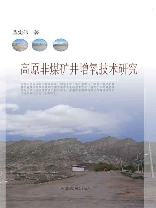 高原非煤矿井增氧技术研究
