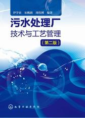 污水处理厂技术与工艺管理(第二版)