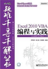 Excel 2010 VBA 编程与实践(试读本)