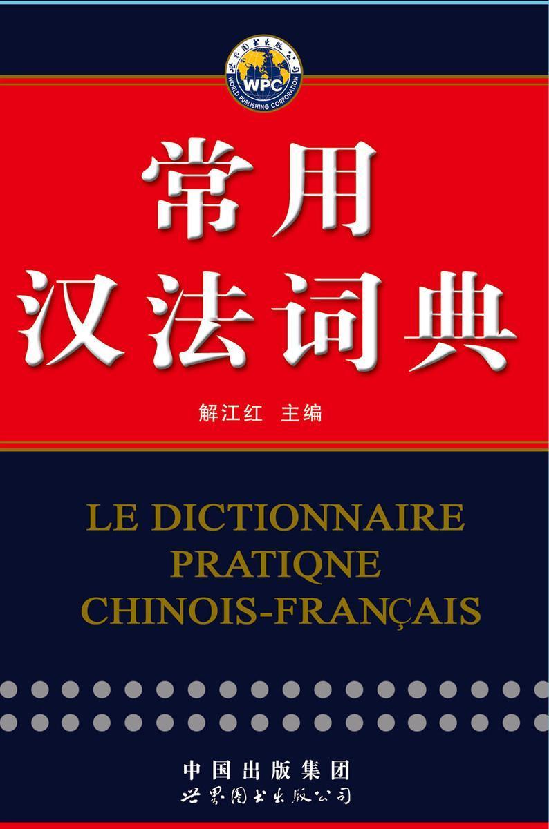 常用汉法词典