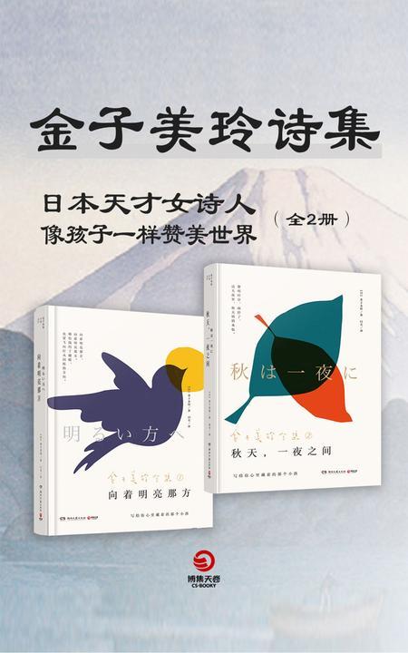 像孩子一样赞美世界:金子美玲诗集(全两册)