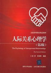人际关系心理学(第2版)(仅适用PC阅读)