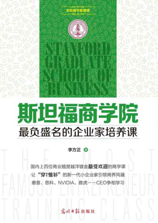 斯坦福商学院最负盛名的企业家培养课(名校商学管理课)
