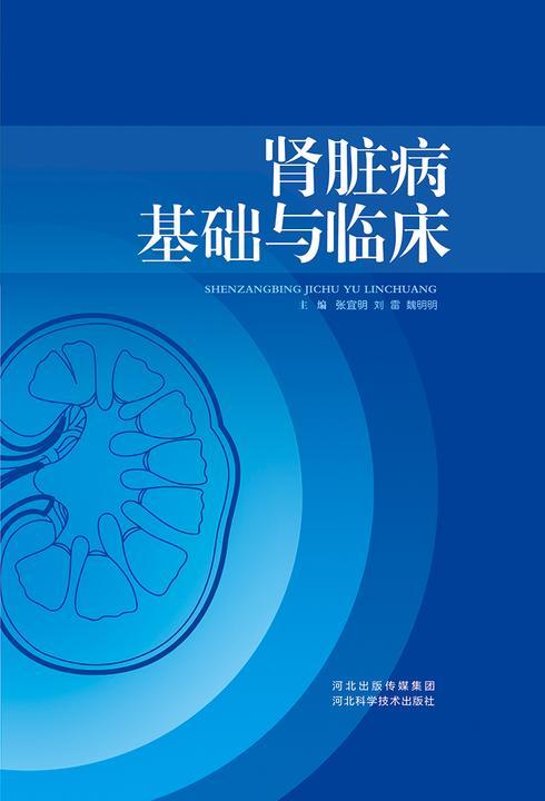 肾脏病基础与临床