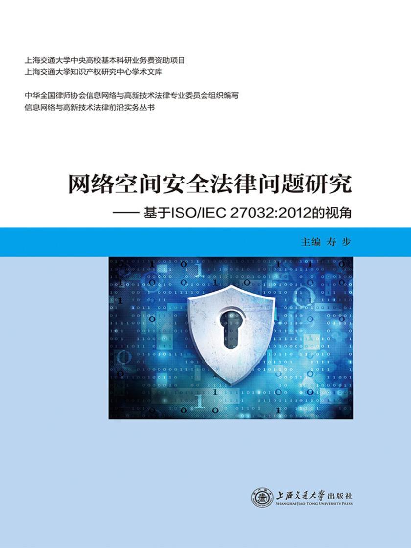 网络空间安全法律问题研究