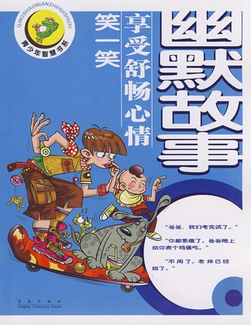 青少年智慧书系·幽默故事