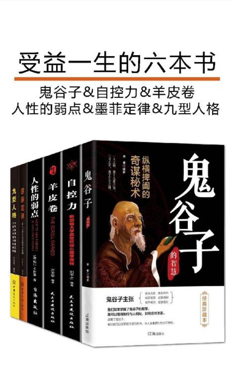 受益一生的六本书(套装六册)(鬼谷子&自控力&羊皮卷&人性的弱点&墨菲定律&九型人格)(现象级畅销书)