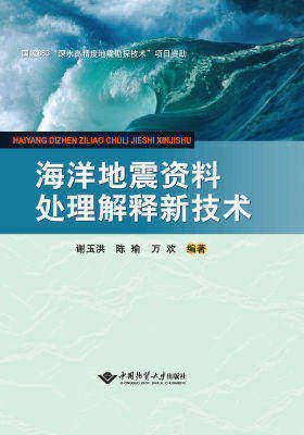 海洋地震资料处理解释新技术(仅适用PC阅读)