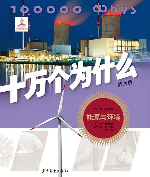 十万个为什么(第六版)-能源与环境