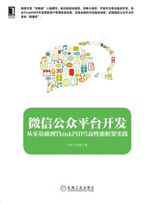 微信公众平台开发:从零基础到ThinkPHP5高性能框架实践