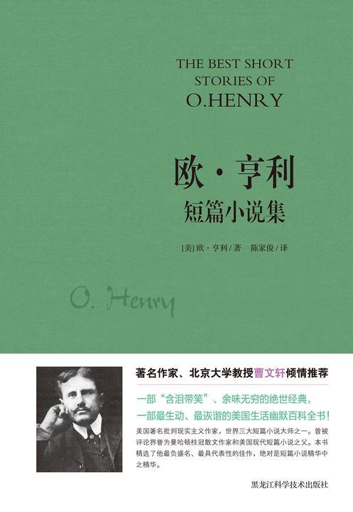 欧·亨利短篇小说集