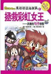 Gram Gram英语语法远征队6:拯救彩虹女王(试读本)