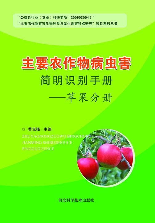 主要农作物病虫害简明识别手册:苹果分册