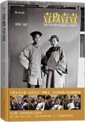 壹玖壹壹 (软精装):从鸦片战争到军阀混战的百年影像史(试读本)