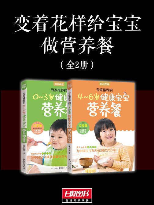 变着花样给宝宝做营养餐(套装全2册)