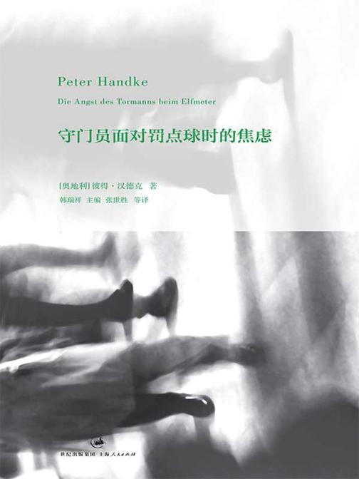 2019年诺贝尔文学奖:彼得·汉德克作品1:守门员面对罚点球时的焦虑