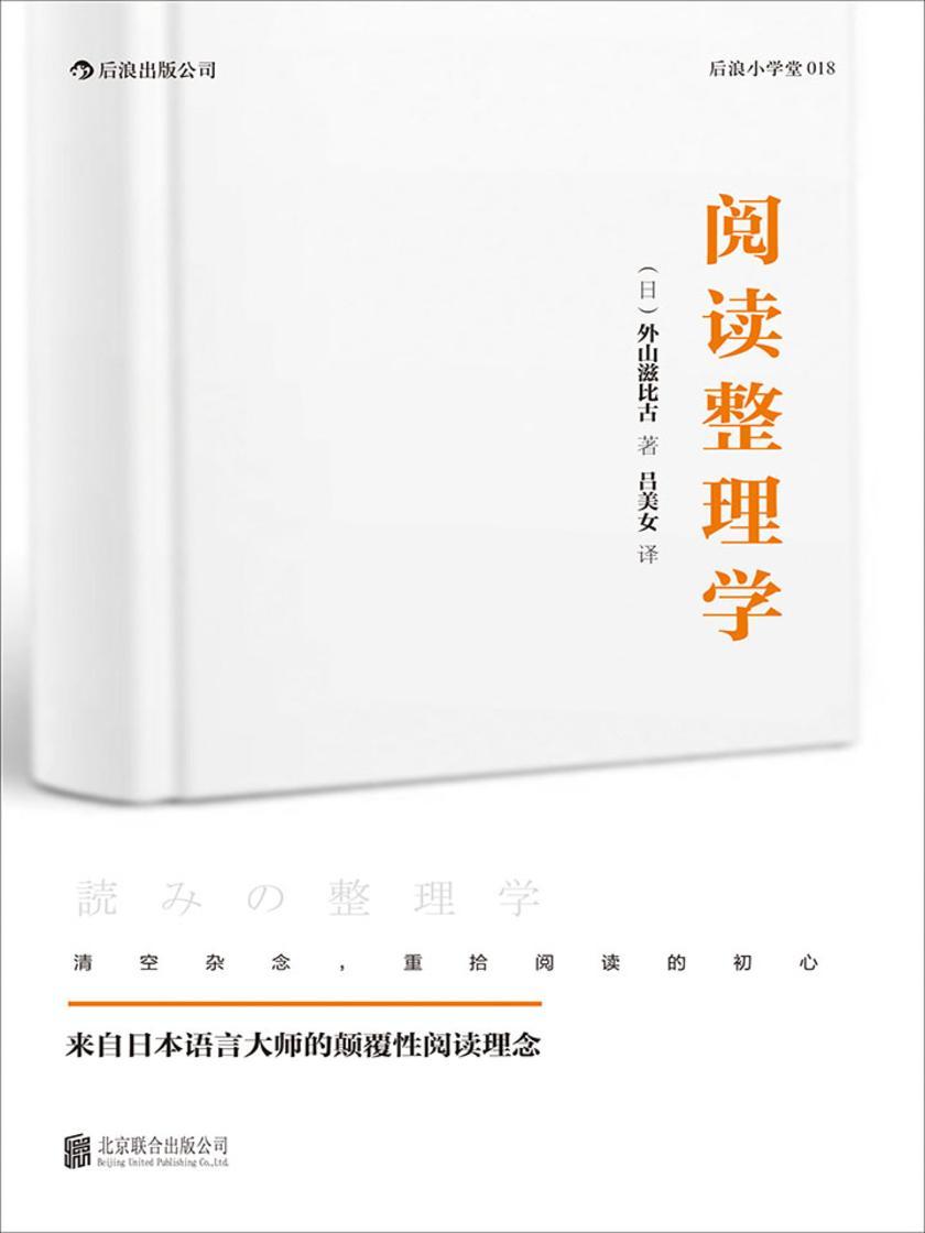 阅读整理学(一场席卷全日本的阅读观念革命,扫清影响阅读品质的不良习惯。)