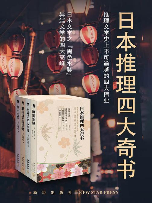 """日本推理四大奇书(推理文学史上的不可逾越的四大伟业,日本文学之""""黑色水脉"""",异端文学的四大高峰)"""