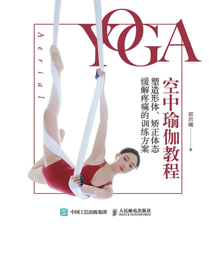 空中瑜伽教程:塑造形体、矫正体态、缓解疼痛的训练方案