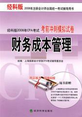 经科版2008年CPA考试考前冲刺模拟试卷——财务成本管理(仅适用PC阅读)