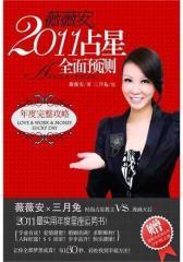 薇薇安2011占星全面预测(试读本)