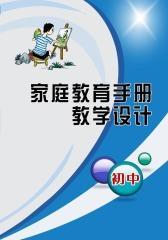家庭教育手册教学设计(初中)