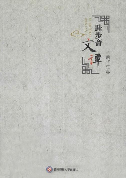 跬步斋文谭