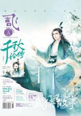 飞魔幻A-2017-06期(电子杂志)