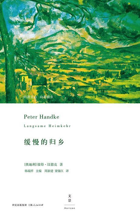 2019年诺贝尔文学奖:彼得·汉德克作品6:缓慢的归乡