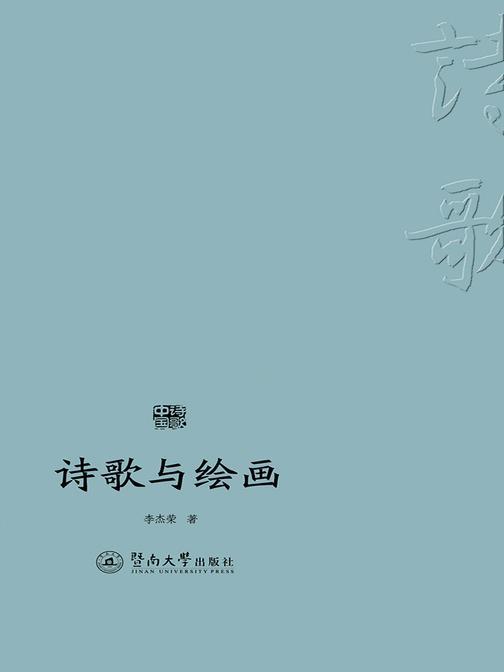 诗歌中国·诗歌与绘画