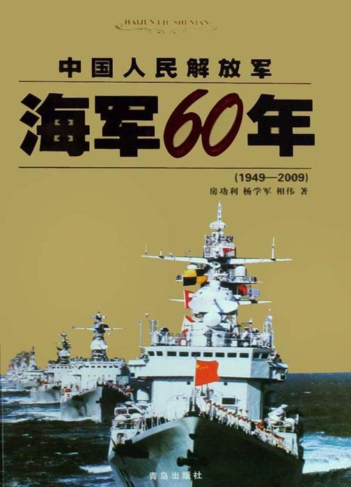 中国人民解放军海军60年(1949—2009)