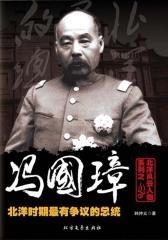 北洋风云人物系列之冯国璋