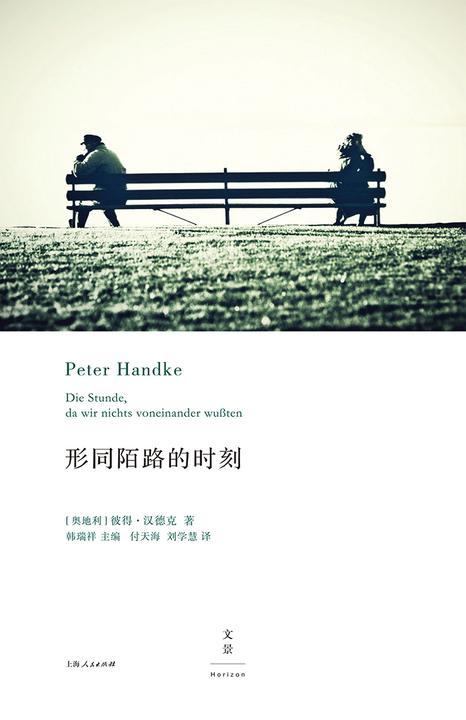2019年诺贝尔文学奖:彼得·汉德克作品7:形同陌路的时刻