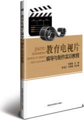 教育电视片编导与制作实训教程(试读本)